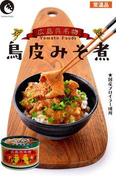 三丁目横丁 広島県呉市 鳥皮味噌煮 鶏皮