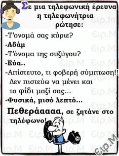 Funny Phrases, Funny Quotes, Haha Funny, Funny Texts, Greek Quotes, Jokes, Wisdom, Wallpapers, Usa