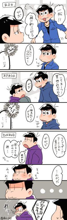 【ーカラ漫画】『二つ下の弟がわからない!!』(六つ子)