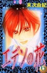 Shoujo, Hana, Manga Anime