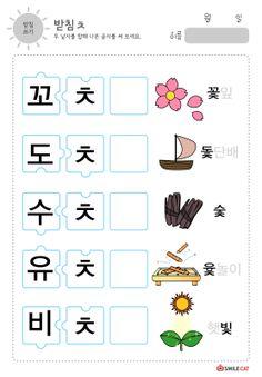 창립 13주년 - 고품질 사진인화, 포토북전문기업 Korean Alphabet, Arabic Alphabet, Korean Lessons, Korean Language Learning, Learn Korean, Heechul, Color Studies, Free Prints, Professional Development