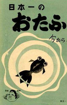 Vintage Graphic Design Japanese book cover, More - Japan Illustration, Fuchs Illustration, Japan Design, Graphisches Design, Design Layouts, 1950s Design, Design Ideas, Graphic Design Posters, Graphic Design Illustration