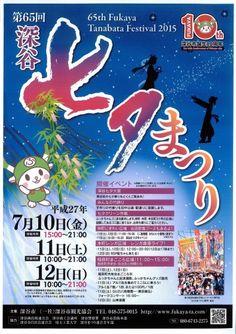 Fukaya Tanabata Matsuri 第65回七夕ポスター