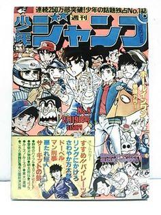 Ring ni kakero, Weekly Jump 8 1979