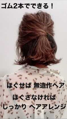 Pin on ボブヘア Easy Hairstyles For Medium Hair, Medium Hair Cuts, Pretty Hairstyles, Medium Hair Styles, Short Hair Styles, Hear Style, Hair Arrange, Girl Standing, Grunge Hair