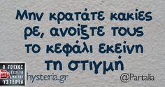 Ο τοίχος ειχε την δικη του υστερια Funny Greek Quotes, Funny Picture Quotes, Funny Quotes, Funny Images, Funny Pictures, Perfection Quotes, Special Quotes, English Quotes, True Words