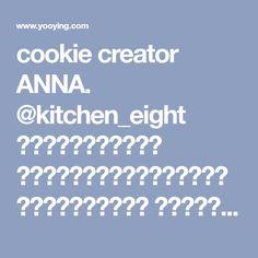 cookie creator ANNA. @kitchen_eight 今回クリスマスツリーは あえてシンプルにお作りしました◎ 本日も新宿伊勢丹にて クッキー販売してお... | Yooying