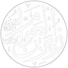 Calligraphy Drawing, Arabic Calligraphy Art, Religious Art, Islamic Art, Symbols, Letters, Painting, Calligraphy, Bijoux