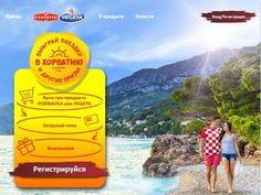 #Акция #PODRAVKA и #VEGETA «Выиграй поездку в Хорватию!»: #призы - 30 рублей на телефон; набор кухонной посуды; #поездка в Хорватию для двоих.