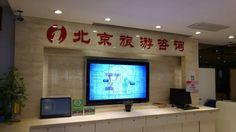 Digital signage installation at an information center in Beijing