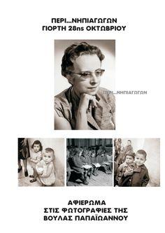 Γιορτη παπαϊωαννου 28th October, Greek History, School Projects, Teacher, Education, Movie Posters, Photography, Autumn, Fall