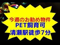 PET可★駅徒歩7分★リフォーム「ライオンズマンション清瀬」仲介手数料無料