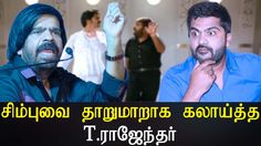 சிம்புவை தாறுமாறாக கலாய்த்த T. ராஜேந்தர் - Latest Tamil Cinema News Videoசிம்புவை தாறுமாறாக கலாய்த்த T. ராஜேந்தர் - Latest Tamil Cinema News Video Latest T... Check more at http://tamil.swengen.com/%e0%ae%9a%e0%ae%bf%e0%ae%ae%e0%af%8d%e0%ae%aa%e0%af%81%e0%ae%b5%e0%af%88-%e0%ae%a4%e0%ae%be%e0%ae%b1%e0%af%81%e0%ae%ae%e0%ae%be%e0%ae%b1%e0%ae%be%e0%ae%95-%e0%ae%95%e0%ae%b2%e0%ae%be%e0%ae%af%e0%af%8d/