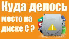 7 способов очистки системного диска Windows