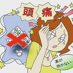 2016/11/17 11:59:51 goshinkyu 頭の片側がズキンズキンと脈打つように痛む片頭痛。特に20~40代の女性に多くみられる病気です。 鎮痛剤で痛みを抑えても、また痛みが再発したり、薬が効かなくなることもあります。 そんなお悩みをお持ちの方に頭痛を解消するセミナーと鍼灸治療体験を開催いたしたす。どちらも無料です。ご希望の方は「なばな鍼灸院」まで。 11月23日(祝) なばな鍼灸院 田原市田原町汐見12 田原市中央図書館前 TEL0531-27-7189 #頭痛 #片頭痛 #鍼灸 #お灸 #頭痛薬 #田原市 #セミナー #イラスト #健康 #やせるおかず #図書館