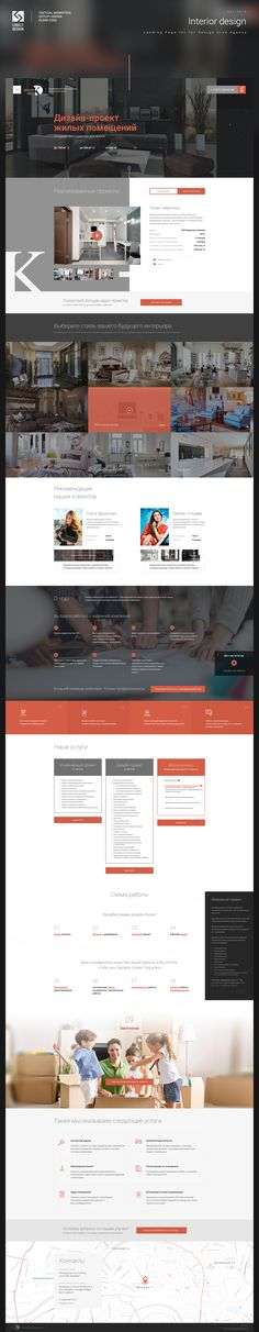 Landing Page for interior design agency on Behance