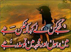 Urdu Poetry: Tujhe kiss ne kaha ke / Urdu Poetry