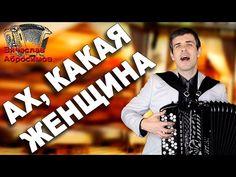 ТРОГАТЕЛЬНО ДО СЛЕЗ! (Ах, какая женщина под баян - поет Вячеслав Абросимов) - YouTube