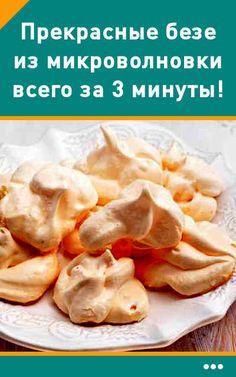 #рецепт #простой #безе #микроволновка Потрясающие безе из микроволновки за 3 минуты