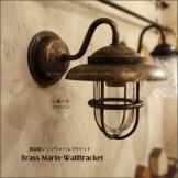 真鍮製マリンウォールランプ(防雨ブラケット)BR1760古色orゴールド