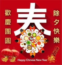Chinese New Year Chinese New Year Wishes, Chinese New Year Greeting, Chinese New Year 2020, New Year Greetings, Happy New Year Images, Happy Year, Happy Mid Autumn Festival, Chinese Paper Cutting, Chinese Phrases