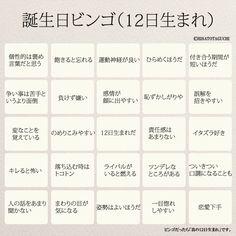 12日生まれの人へ。怖いほど当たる「誕生日ビンゴ」 Wise Quotes, Words Quotes, Inspirational Quotes, Health Psychology, Something To Remember, Japanese Words, Thing 1, Self Development, Bingo