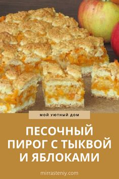 Russian Desserts, Russian Recipes, No Bake Desserts, Dessert Recipes, Caramel Pie, Ice Cream Pies, Cookery Books, Ice Cream Recipes, Food Videos