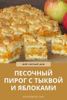 Russian Desserts, Russian Recipes, No Bake Desserts, Dessert Recipes, Caramel Pie, Ice Cream Pies, Cookery Books, Ice Cream Recipes, Baking Recipes
