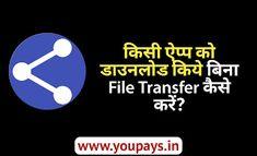 बिना ऐप्प के फ़ाइल ट्रांसफर कैसे करें? सबसे अच्छा वर्किंग ट्रिक - Youpays- The Best Hindi Blog Of India Pc Computer, India, App, Blog, Goa India, Apps, Blogging, Indie