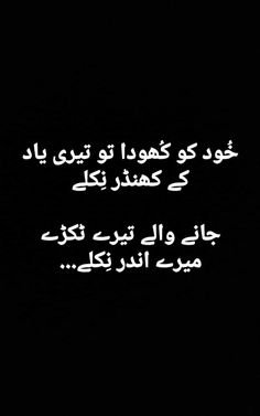 Allah Quotes, Urdu Quotes, Poetry Quotes, Quotations, Qoutes, Sufi Poetry, Love Poetry Urdu, Missing My Love, Dear Diary