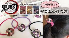 【鬼滅の刃】手作りグッズ第1弾〜髪ゴム〜 - YouTube Washer Necklace, Handmade, Jewelry, Youtube, Accessories, Hand Made, Jewlery, Jewerly, Schmuck
