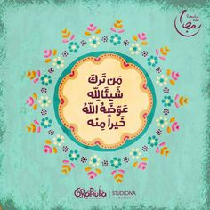 Quran Quotes Inspirational, Arabic Love Quotes, Arabic Words, Muslim Quotes, Religious Quotes, Allah, Love In Islam, Islamic Quotes Wallpaper, Cover Photo Quotes
