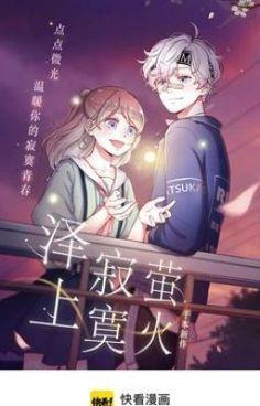 Anime Love Couple, Couple Art, Manhwa Manga, Manga Anime, Romantic Manga, Hunter Anime, Cute Anime Boy, Anime Artwork, Anime Outfits