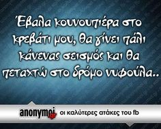 Find images and videos about funny and greek quotes on We Heart It - the app to get lost in what you love. Greek Memes, Funny Greek Quotes, Funny Quotes, Greek Sayings, Humor Quotes, Stupid Funny Memes, The Funny, Funny Stuff, Funny Things