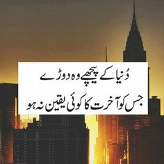 Urdu Quotes, Wisdom Quotes, Alhumdulillah Quotes, Meaning Of Life, Islam Quran, Urdu Poetry, Meant To Be, Religion, Love You