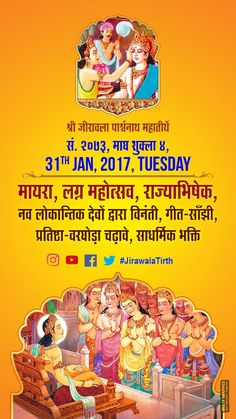 Details of the events happening on 31st Jan 2017 at the Anjanshalaka Pratishtha Mahotsav of Shri Jirawala Parshwanath Tirth.  #pratishtha #anjanshalaka #jirawala #parshwanath #jainism #jaindharma http://ift.tt/2jFbn25