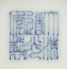 A doucai 'Scrolling Blossoms' bowl, Daoguang seal mark and period