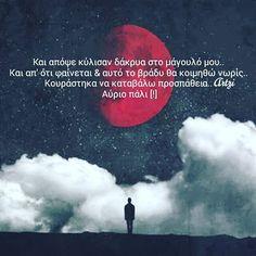 ⚫Όση προσπάθεια και αν καταβάλεις μη ξεχνάς ότι αύριο ξημερώνει νέα μέρα... [!]⚫#goodnight #αυριο_παλι #try # #ξημερώνει #new_day #δάκρυα #artzi #κόκκινο_φεγγάρι