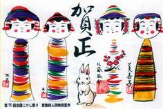 New Year KOKESHI Post Card