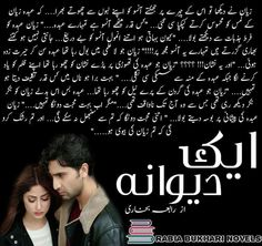 Poetry Quotes, Words Quotes, Urdu Poetry, Namal Novel, Funny Lockscreen, Happy Birthday Greetings Friends, Novels To Read Online, Romantic Novels To Read, Famous Novels