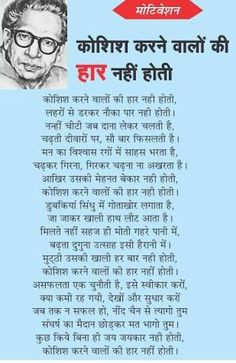 History Discover Quotes and Whatsapp Status videos in Hindi Gujarati Marathi Friendship Quotes In Hindi Hindi Quotes On Life Maa Quotes Daily Quotes Motivational Picture Quotes Inspirational Quotes Pictures Hindi Poems For Kids Kids Poems Genius Quotes New Life Quotes, Hindi Quotes On Life, Reality Quotes, Gurbani Quotes, Daily Quotes, Maa Quotes, Advice Quotes, Motivational Picture Quotes, Inspirational Quotes Pictures