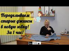 Как сшить новую юбку из старых джинсов за 1 час! by Nadia Umka! - YouTube
