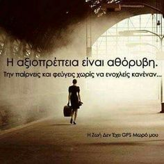 Simple as that. Text Quotes, Words Quotes, Life Quotes, Sayings, Funny Greek Quotes, Funny Quotes, Motivational Quotes, Inspirational Quotes, Positive Quotes