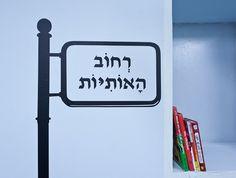ספריות.רחוב האותיות, בית ספר אסיף אסף הרופא (צילום:  סורל אלכסנדרו)