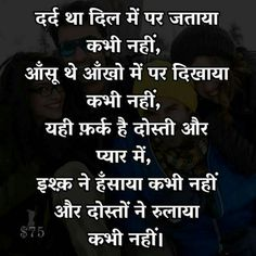 Photo Hindi Qoutes, Hindi Words, Quotations, Bff Quotes, Photo Quotes, I Miss You Friend, Happy Womens Day Quotes, Shayri Life, Dosti Quotes