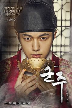 Added new character posters for the upcoming Korean drama 'Ruler: Master of the Mask'.
