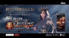 クラッシュオブクイーンズ(クイーンズ)TVCM「Queens Song篇」15s