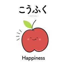 [432] こうふく | kōfuku | happiness