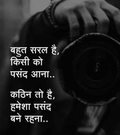 Love Quotes In Hindi, Motivational Quotes In Hindi, Short Inspirational Quotes, Love Quotes For Him, True Quotes, Positive Quotes, My Emotions, Feelings, Indian Quotes