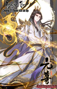 Yuan Zun Comics - The Word on the Land of the Holy Land - Online Comic Reading - Local Comics Manhwa Manga, Manga Anime, Anime Art, Character Art, Character Design, Dragon King, Anime Warrior, Cute Anime Guys, Fantasy Artwork